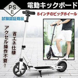 electric scooter kick scooter 8 -inch wheel electric skateboard .. riding type two wheel car electric assist energy conservation folding type newest ad247