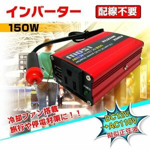 inverter in-vehicle charger 150W 12v cigar socket wiring un- necessary outlet USB AC110V conversion generator battery disaster prevention . electro- measures ee184