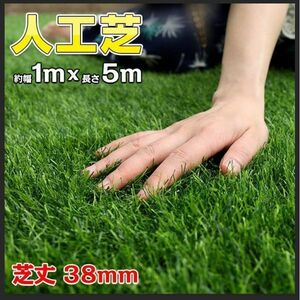 mat artificial lawn 5m roll width 1m lawn grass height 38mm weed proofing garden gardening veranda balcony floor drainage hole maintenance un- necessary spring color summer color DIY od439