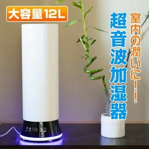 humidifier aroma stylish Ultrasonic System high capacity next . salt element acid water bacteria elimination 12L tower type remote control energy conservation .. Mist dry .. care winter pollinosis ny320