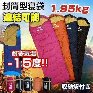 sleeping bag sleeping bag sleeping area in the vehicle winter protection against cold envelope type compact storage cheap quilt connection possibility camp disaster prevention 1.95kg ad010
