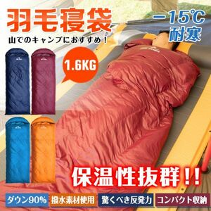sleeping bag sleeping bag envelope type down feathers winter connection sleeping area in the vehicle compact mat ... soft disaster disaster prevention ad195