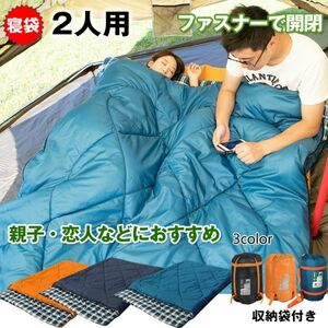 sleeping bag 2 person for envelope type sleeping bag .... two person for ... winter autumn for spring for 3 season lovely cup ru. person parent ...ad083-ne
