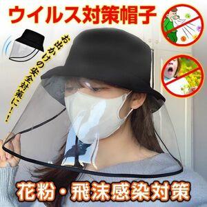送料無料帽子 ウイルス 対策 レディース メンズ つば広 日よけ ハット 花粉対策 透明 新型コロナウイルス 飛沫感染 ap087