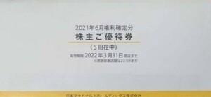 【送料無料】マクドナルド 株主優待券 6枚綴り×5冊 有効期限:2022年3月31日