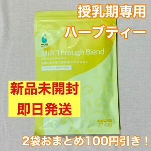 AMOMA ミルクスルーブレンド 授乳期つまり防止ハーブティー 1袋30包