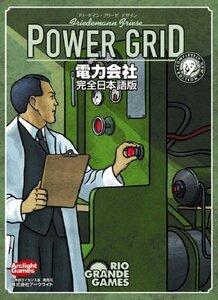 電力会社 完全日本語版(中古良品)