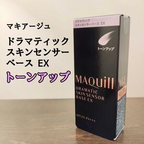 マキアージュ ドラマティックスキンセンサーベース EX トーンアップ