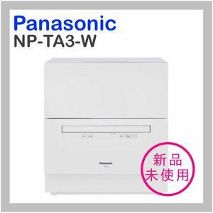 新品未使用 パナソニック 食器洗い乾燥機 NP-TA3