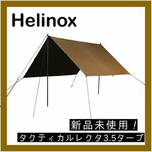 Helinox タクティカルレクタ3.5 タープ コヨーテ
