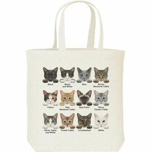 猫の毛色・模様12種/キャンバスバッグ M・新品・メール便 送料無料