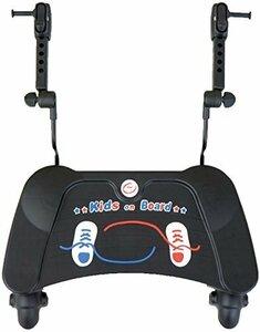 ブラック 日本育児 ベビーカー パーツ ママつれてって! 静音 (しずか) 1歳半頃~30kg対象 ベビーカーに乗れるボード