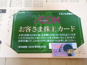 イオン九州 株主優待 お客さま株主カード イオンラウンジ 氏名記載なし 2022年6月30日迄