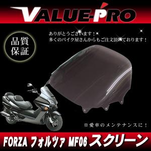 新品 アクリル製 スモーク スクリーン FORZA フォルツァ MF06