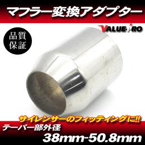 送料無料 汎用 マフラー サイレンサー 50.8mm ステンレス 変換アダプター 変換パイプ 異形アダプター 変換ジョイント 38mm~50.8mm