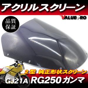 RG250ガンマ2型 GJ21A 純正形状 アクリルスクリーン スモーク SM / 新品 HB ハーベーガンマ アクリル製 RG250 ガンマ Γ