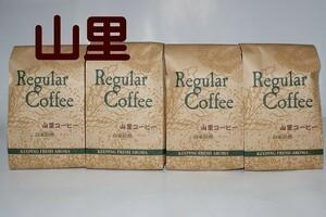 珈琲豆 自家焙煎 水b キリマンジャロ AA アデラ おすすめ コーヒー豆 200g(約20杯)×4個