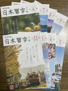 【中古】日本習字 ペン部 手本 8冊 2020、2021年 送198