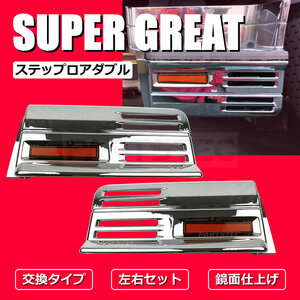 new goods = Mitsubishi Fuso NEW Super Great plating step lower double type left right set Heisei era 19 year 4 month ~ /93-130