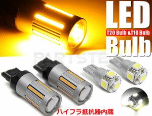 T20シングル T20ピンチ部違い対応 LEDウインカー ハイフラ抵抗内蔵 オレンジ 2個 T10 LED付◆10 20 アルファード/93-229×2+46-56×2N
