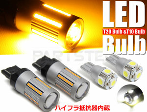 T20シングル T20ピンチ部違い対応 LEDウインカー ハイフラ抵抗内蔵 オレンジ 2個 T10 LED付◆エルグランド E52 E51/93-229×2+46-56×2
