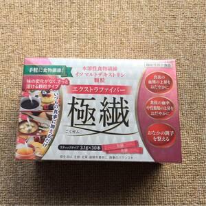 ☆未開封☆エクストラファイバー極繊(食物繊維加工食品) 3.1g×30本《機能性表示食品》2