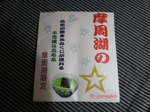 未開封★梅昆布茶「摩周湖の☆」8杯分・賞味期限2022.6(おみくじ・占い)