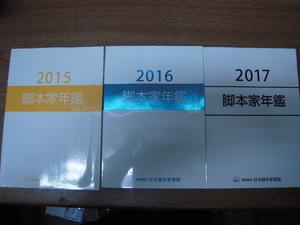 中古品・ 協同組合・日本脚本家連盟・脚本家年鑑・2015年・2016年・2017年・3冊セット