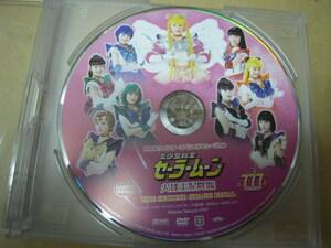 中古品・ディスクのみ・美少女戦士セーラームーン・火球王妃降臨 ・2004ウインタースペシャルミュージカル