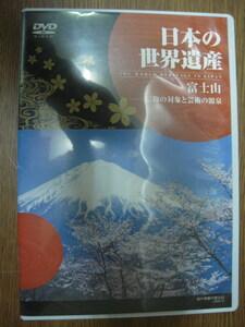 中古品・日本の世界遺産・富士山・信仰の対象と芸術の源泉