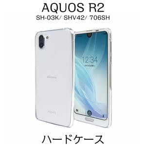 AQUOS R2 SH-03K / SHV42 / 706SH ハードケース クリア