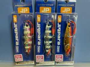 ★ MajorCraft メジャークラフト ジグパラスロー 50g 3個セット 未使用品