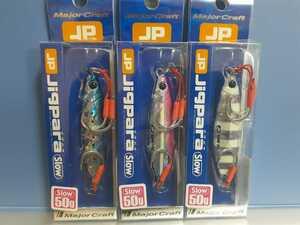 0★ MajorCraft メジャークラフト ジグパラスロー 50g 3個セット 未使用品