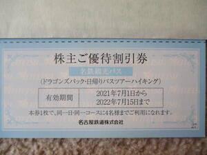 ドラゴンスパック 日帰りバスツアーハイキング 名鉄観光バス☆名鉄 株主優待割引券 名古屋鉄道