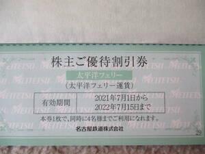 太平洋フェリー☆名鉄 株主優待割引券 名古屋鉄道
