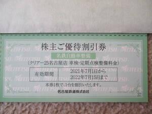 クリアー25名古屋店 名鉄自動車整備☆名鉄 株主優待割引券 名古屋鉄道
