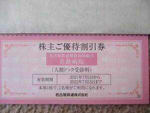 名鉄病院 人間ドック☆名鉄 株主優待割引券 名古屋鉄道