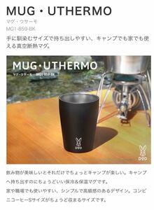 DOD マグウサーモ ブラック 真空断熱 タンブラー コップ 保温 保冷 スタッキング アウトドア ステンレスタンブラー