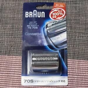 【新品】BRAUN シェーバー替刃セット シリーズ7 網刃・内刃 F/C70S