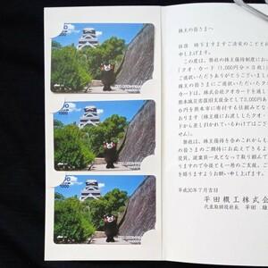 【額面】くまモン クオカード 未使用 3,000円分 QUOカード 熊本城 123番