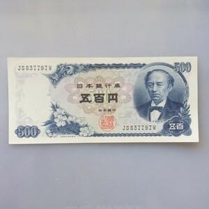 岩倉具視新500円札 日本銀行券C号 旧紙幣 五百円札 古銭 104番