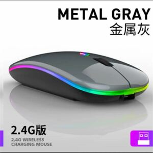 【最新版】ワイヤレスマウス 静音 超軽量 USB 薄型 (メタルグレー)