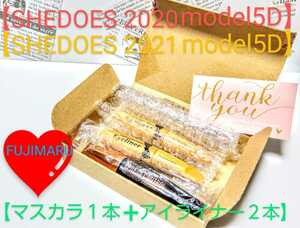 【本セット】SHEDOES 5D マスカラ1本 + アイライナー2本セット ブラック コスパ 速乾性