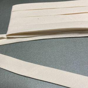ハンドメイド バイヤステープ 生成り      1.8cm巾×3m