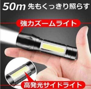 【新品・送料無料】小型懐中電灯 USB 充電式 高輝度 ハンディライト COB LEDライト コンパクト ポータブルライト
