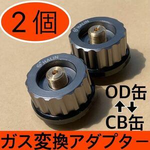 【高品質2個セット】変換アダプター ガス アウトドア カセットガス OD缶 からCB缶 CB缶からOD缶 互換 カセットボンベ カセットガス