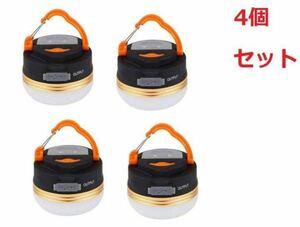 【4個セット】最新版LEDランタン USB充電式 アウトドアライト 防水