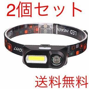2個・ヘッドライト 充電式 2IN1 高輝度 超強力 LED ヘッドランプ 釣り 登山 アウトドア キャンプ COB XPE 非常灯 作業