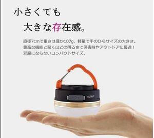 新品・送料無料 ミニランタン高輝度・コンパクト・軽量ledキャンプライトUSB充電式・モバイルバッテリー機能付き 暖色