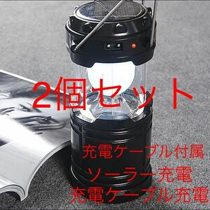 送料無料(2個・ブラック) LEDランタン 懐中電灯 ソーラーパネル搭載 ソーラー充電 usb充電式 防災 携帯式 ソーラーライト